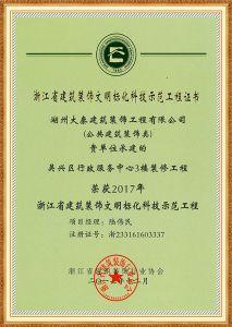 吴兴区行政服务3楼装修标化
