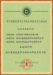 正祥标化 2013