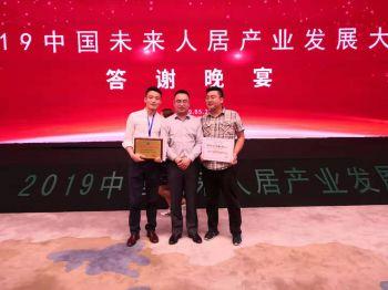 《中国电子竞技赛事平台装饰协会2019中国未来人居产业发展大会》