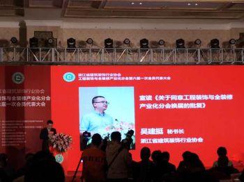 浙江省建筑装饰行业协会