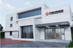 长兴天能集团产城发展事业部金融小镇办公楼